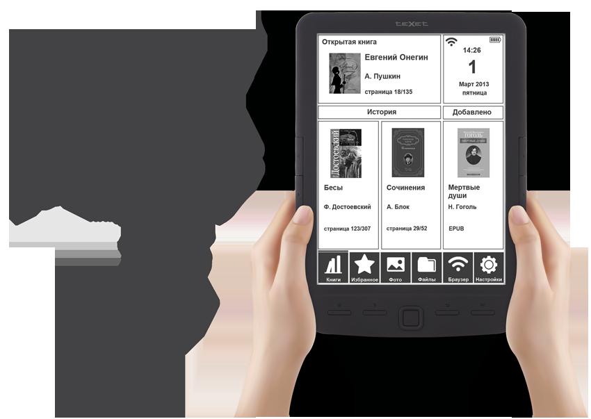 Инструкция по эксплуатации электронная книга texet